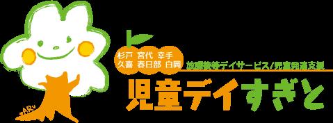 児童デイすぎと|放課後等デイサービス・児童発達支援事業所(埼玉県 杉戸町)